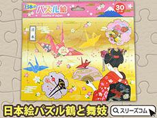 日本観光パズル:折鶴と舞妓