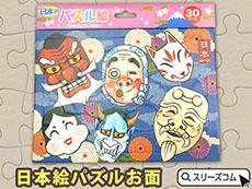 日本観光パズル:いろいろなお面