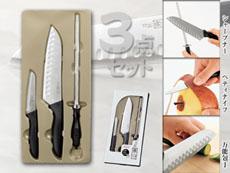 うれしい包丁ナイフ3点セット