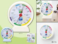 快適環境がわかる温度計