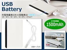 USB入出力スリムバッテリー