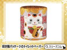 招き猫パッケージのトイレットペーパー