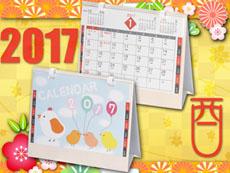 2017年卓上カレンダー4か月タイプ