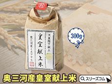 皇室献上米ギフト:米袋パック 令和シール付属付