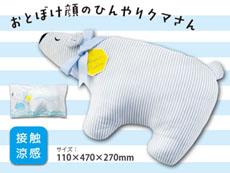 冷たい涼感クッション:シロクマ