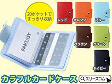 レザー調カードケース20