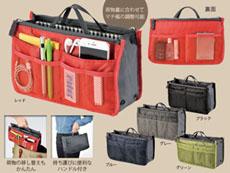 荷物管理に最適バッグinバッグ