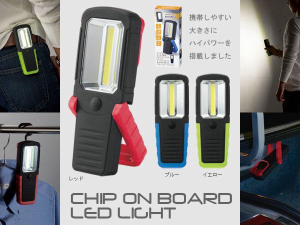 実用的な明るさのCOB仕様説明イメージ