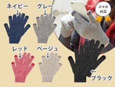 マーブルニットのスマホ手袋