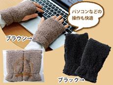 やわらかな指なし手袋