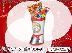 お菓子のブーツ:銀M[31449]