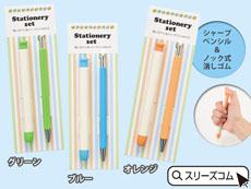 ペン型消しゴムとペンセット