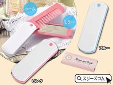 携帯用スライド式ミラー&櫛コーム