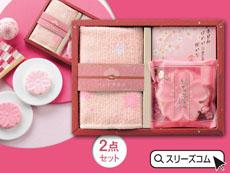 桜花洗面セット新元号令和シール貼付