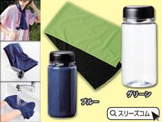 ボトルケース入り涼感タオル