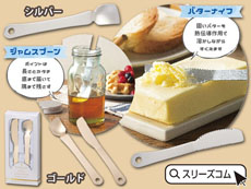 柔らかバターナイフ&ジャムスプーン