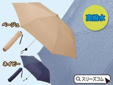 風と水に強い折りたたみ傘