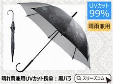 晴れ雨兼用UVカット長傘:黒バラ