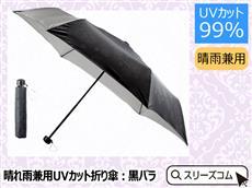 晴れ雨兼用UVカット折りたたみ傘:黒バラ
