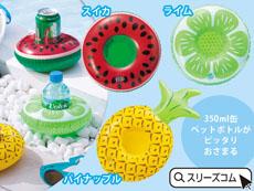 フルーツ浮き輪のコースター
