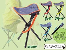 持ち運び折り畳み椅子