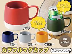 【5色アソート】保冷温プラ製マグカップ&持ちやすい缶ホルダー