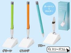 ビタミンカラー:スタンド付ボールペン