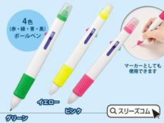 蛍光ペン付4色ボールペン