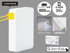 縦型2ポートバッテリー8000mAh