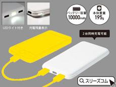 スリム2ポートバッテリー10000mAh