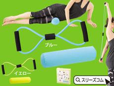 ストレッチゴムバンド&伸ばし枕セット