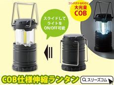一番安い伸縮ランタン(COB仕様)