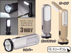 3通りに便利な懐中電灯