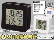 電波時計:バックライト付卓上スクエア