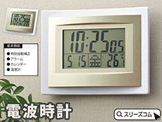 ゴールドフレーム置き掛け兼用電波時計