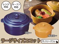 電子レンジオーブン可 耐熱ミニ洋風鍋Lサイズ