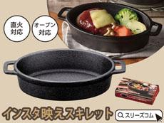 直火オーブンOKスキレット鍋
