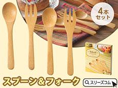 竹のスプーン&フォークセット(2ペア)