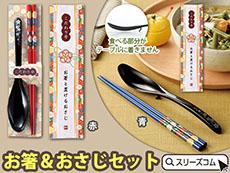 スタンド付スプーンとお箸のギフトセット