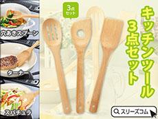 竹製キッチンヘラ3本セット