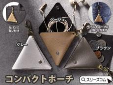 レザー調三角ポーチ