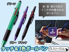 3色カラーボールペン(背面タッチペンタイプ)