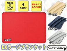 【4色アソート】フリースブランケットLL