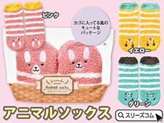 動物デザインのふわふわ靴下