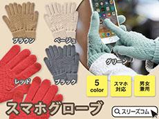スマホ対応スリム模様編み手袋21cmサイズ:5色アソート