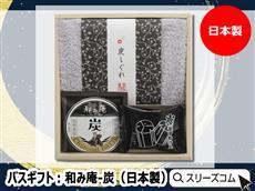 バスギフト:和み庵-炭(日本製)