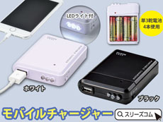 乾電池対応USBバッテリー