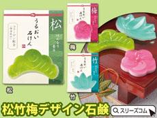 コラーゲン入り和菓子風石鹸