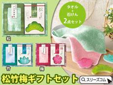 コラーゲン入り和菓子風石鹸+ハンカチセット新元号令和シール貼付