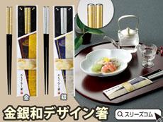 金銀お箸1膳ギフト